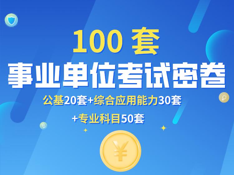 100套事业单位招聘专家密卷.png