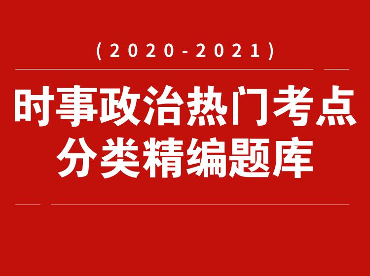 时事政治热门考点分类精编题库.png
