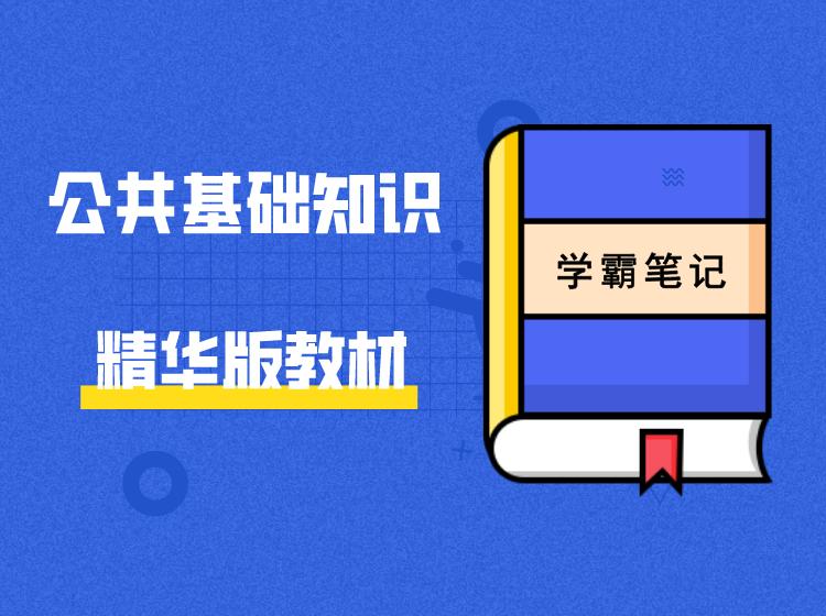 小鹅通+公基精华版教材_自定义px_2020-05-11-0.png